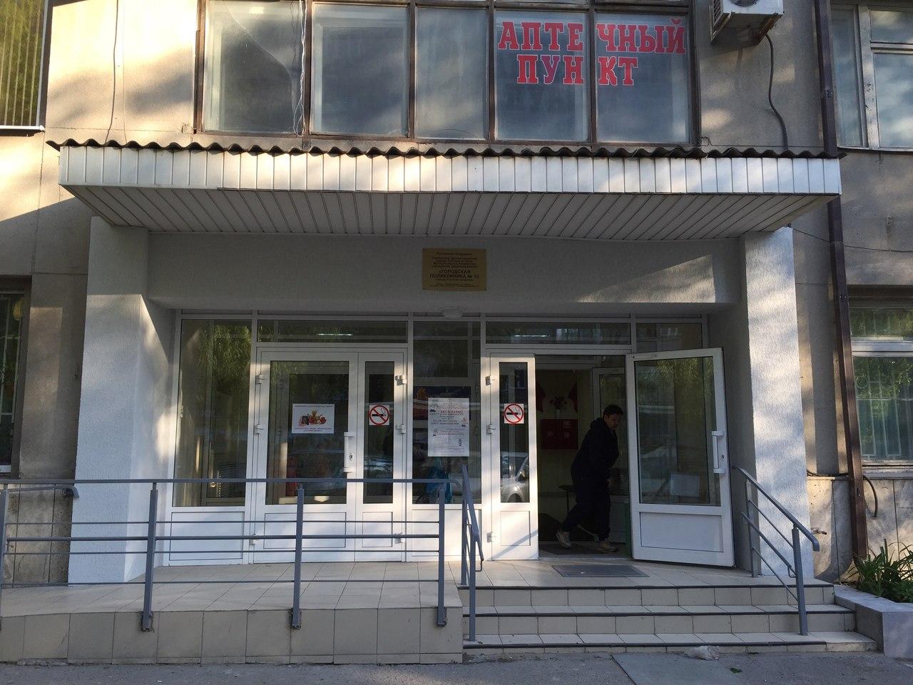 Городская поликлиника на юннатов 12